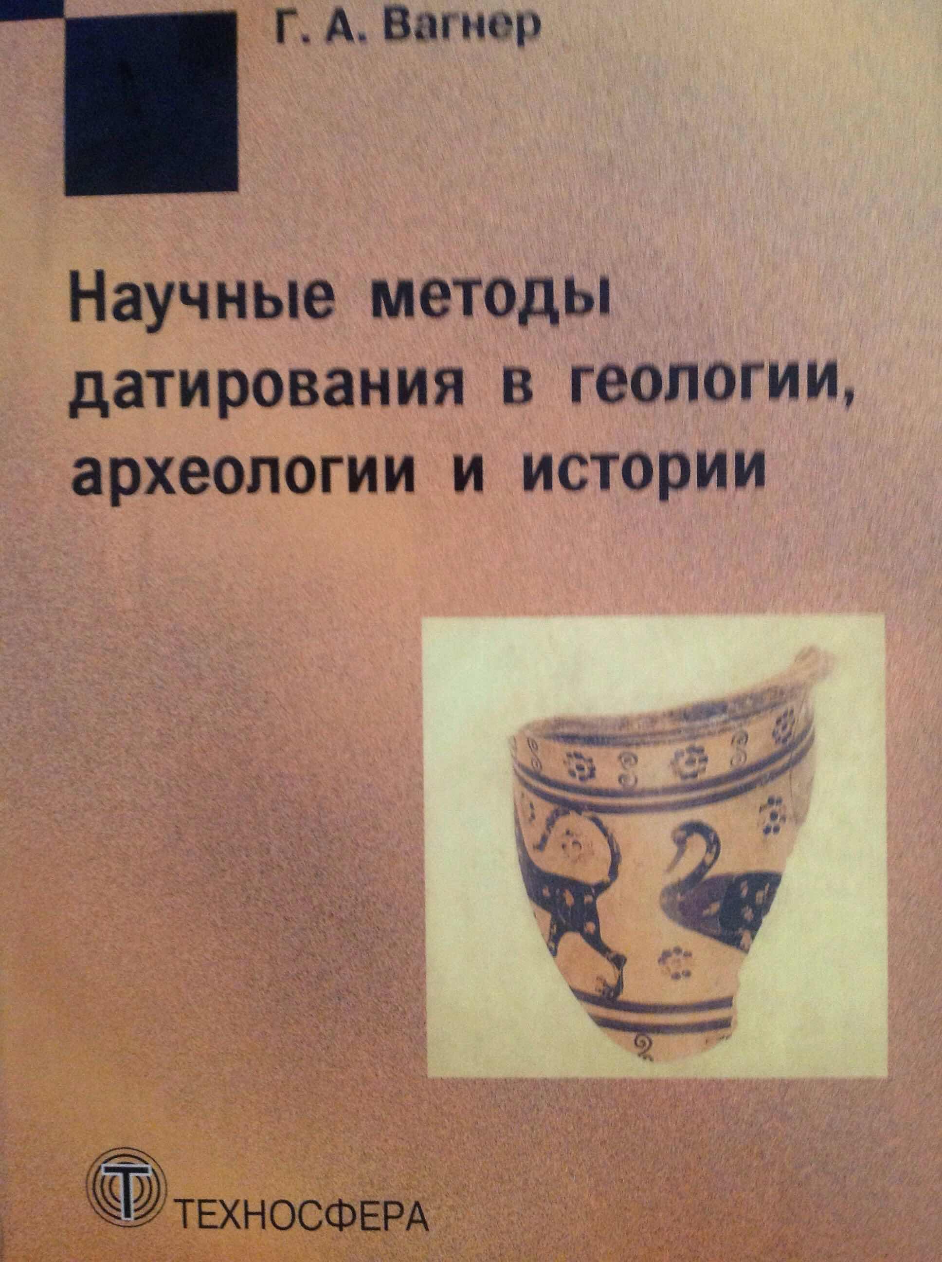 Изображение товара ю л щапова археологическая эпоха