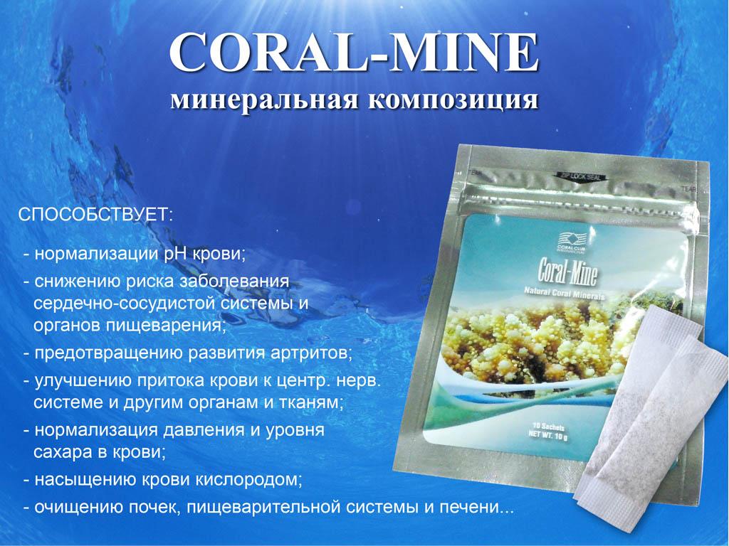 Картинки по запросу coral mine