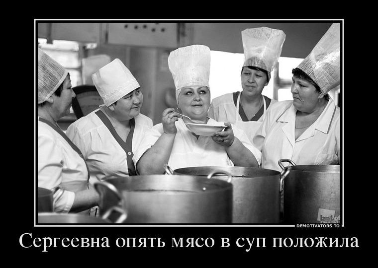 Демотиваторы с поварами