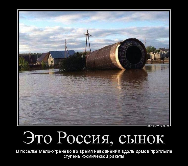 Это Россия, сынок. Ступень космической ракеты