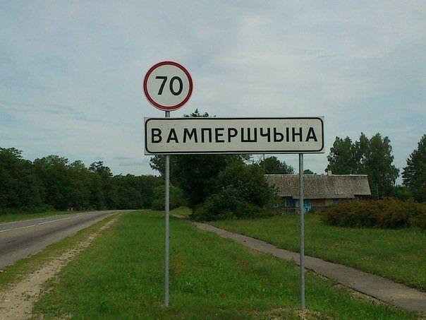 название белорусской деревни 01
