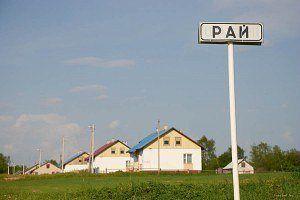 название белорусской деревни 02