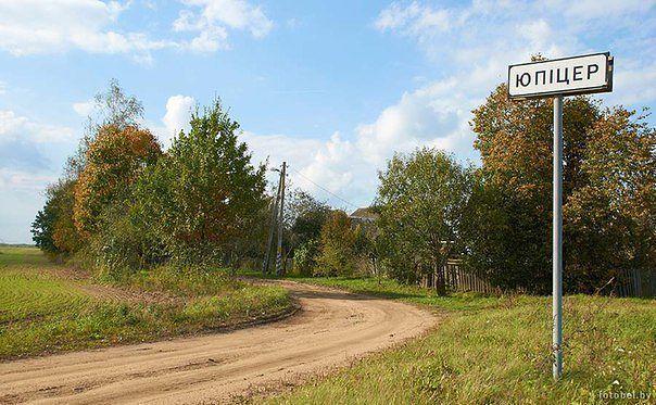 название белорусской деревни 04
