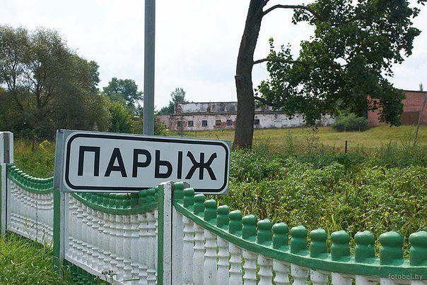название белорусской деревни 06