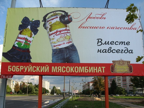 Реклама колбасы в Бобруйске