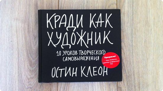 kradi_kak_hudozhnik