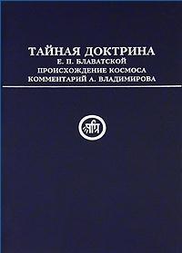 Е.П. Блаватская «Тайная доктрина» Том 3