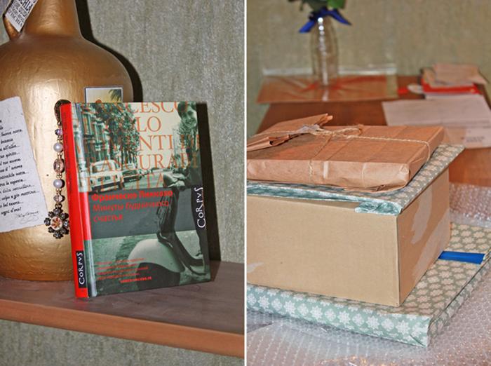 книга и посылки