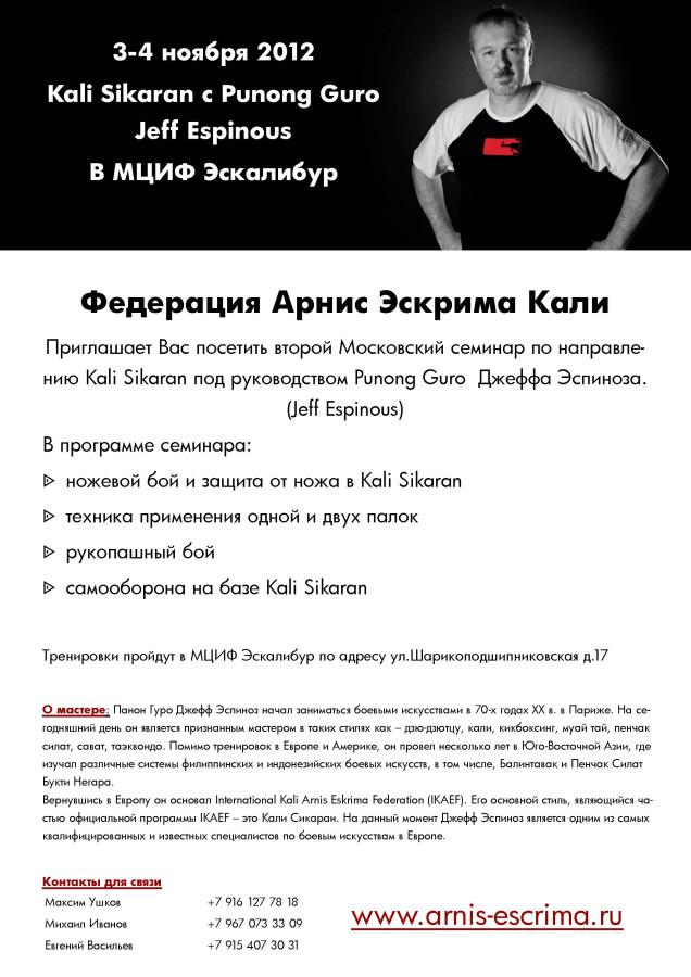 семинар эспиноза