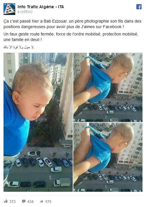 Отец подвесил ребенка за шкирку за окно, ради 1000 лайков