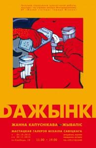 Банер-молоко_w-o_unp