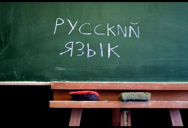русский-язык1