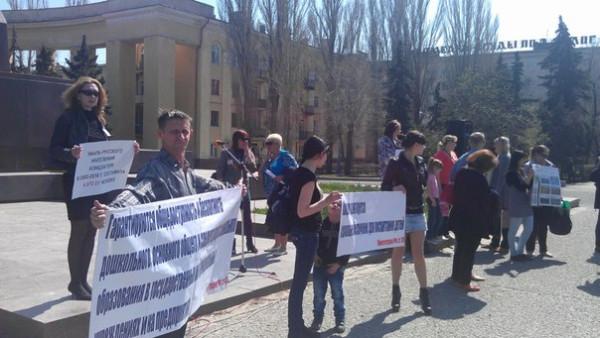 митинг20 апреля
