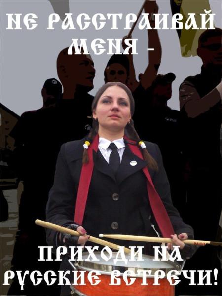 русские встречи