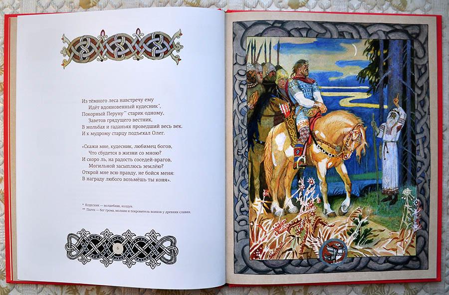 окрашивание вещий олег картинка из стиха него новому внедорожнику