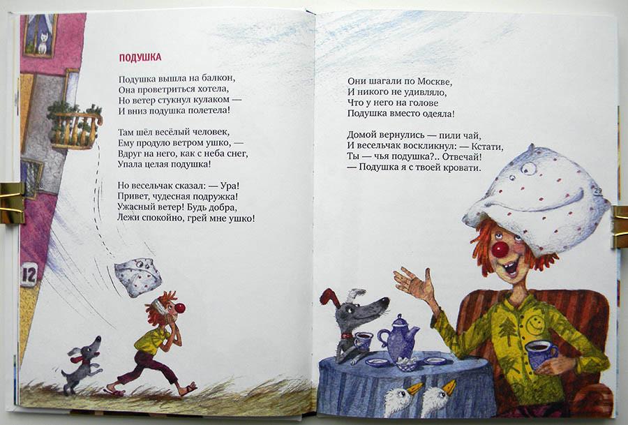 Юбки Мориц Стихи