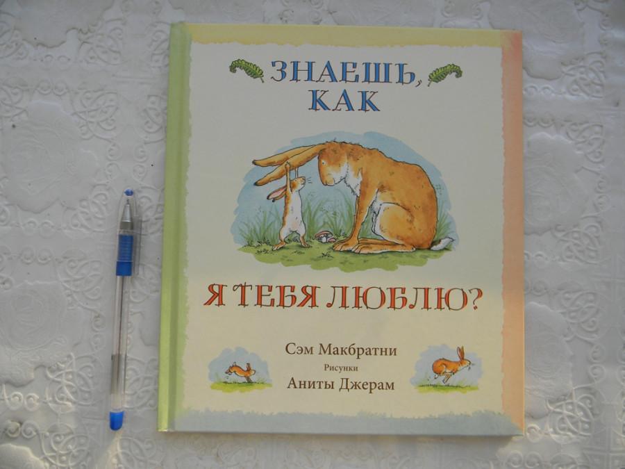 Знаешь, как я тебя люблю? Стихотворение по мотивам этой книги...