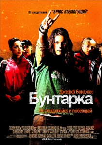 kinopoisk.ru-Stick-It-433375