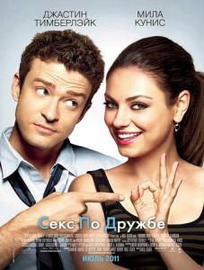 seks.po.druzhbe_3135_films-iphone.com