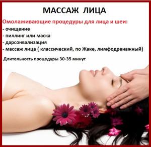 массаж реклама в картинках