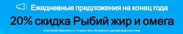 ОМЕГА 3 6 9 АЙХЕРБ IHERB купить лучшая