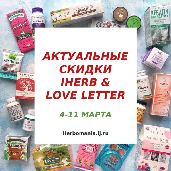 СКИДКИ НОВОЙ IHERB-НЕДЕЛИ С 4 ПО 11 МАРТА