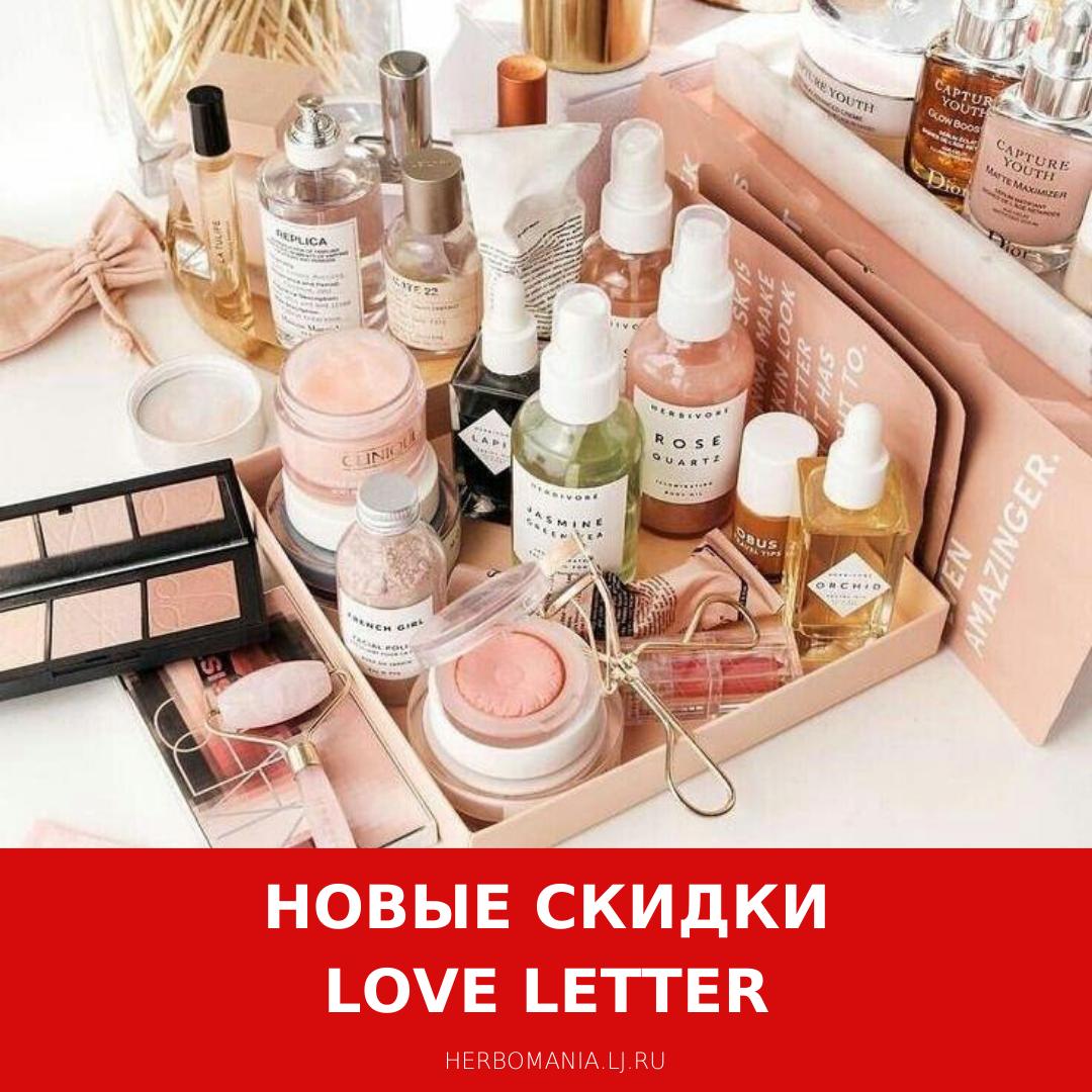 НОВЫЕ СКИДКИ LOVE LETTER - 15% НА КОСМЕТИКУ