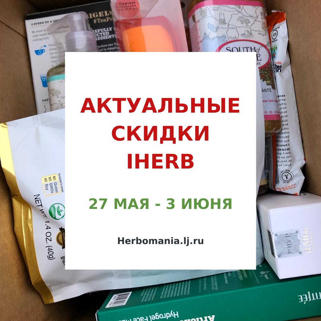 СКИДКИ НОВОЙ IHERB-НЕДЕЛИ IHERB С 27 МАЯ ПО 3 ИЮНЯ
