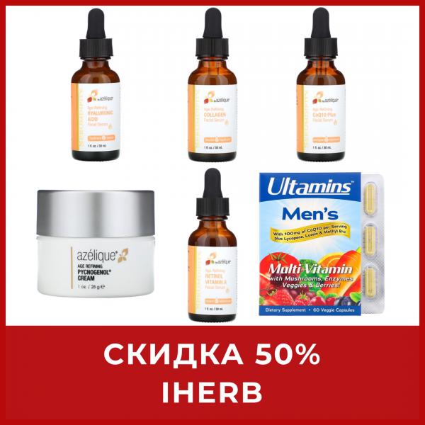 6 ТОВАРОВ СО СКИДКОЙ 50%