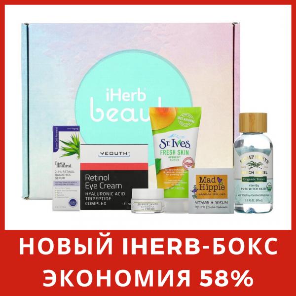 НОВЫЙ IHERB-БОКС ВЫГОДА 58%