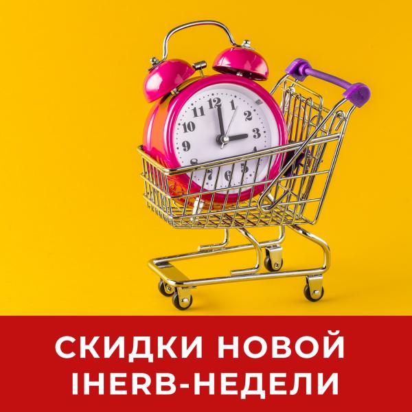 СКИДКИ НОВОЙ IHERB-НЕДЕЛИ С 20 ПО 27 ЯНВАРЯ