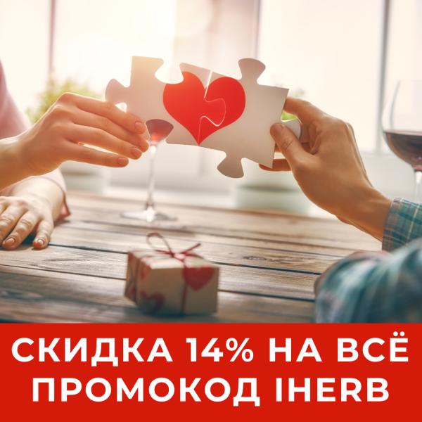 СКИДКА 14% НА ВСЁ ❤️ ПРОМОКОД УЖЕ ДЕЙСТВУЕТ