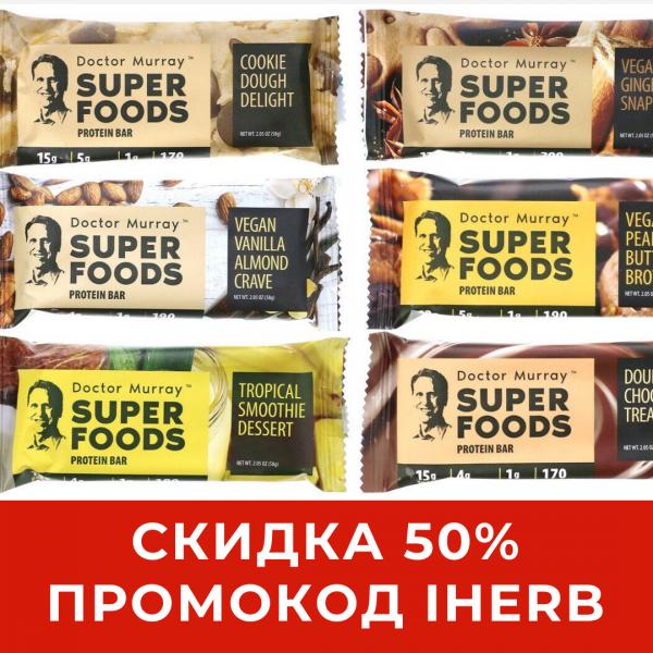 ВСЕ БАТОНЧИКИ DR. MURRAY'S СО СКИДКОЙ 50%