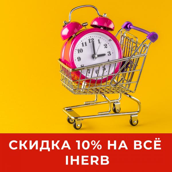 СКИДКА 10% НА ВЕСЬ ЗАКАЗ IHERB