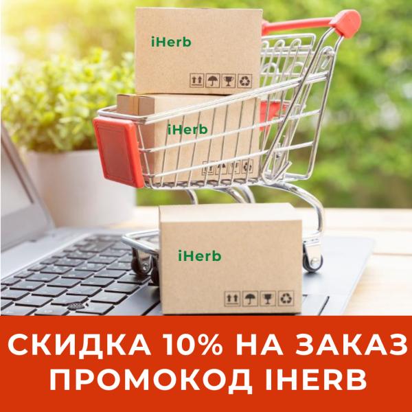 СКИДКА 10% НА ВСЁ ❤️ НОВЫЙ ПРОМОКОД IHERB