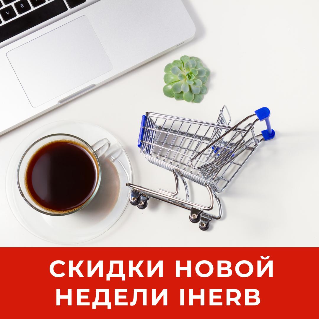 СКИДКИ НОВОЙ IHERB-НЕДЕЛИ С 23 ФЕВРАЛЯ ПО 3 МАРТА