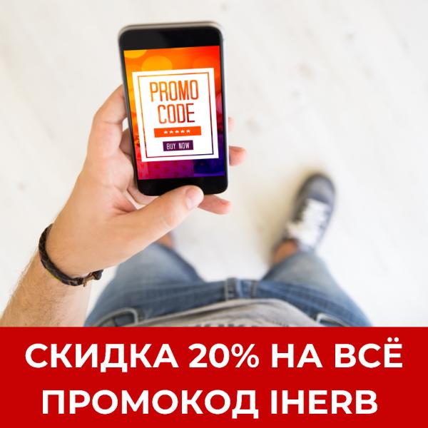 СКИДКА 20% НА ВЕСЬ ЗАКАЗ IHERB