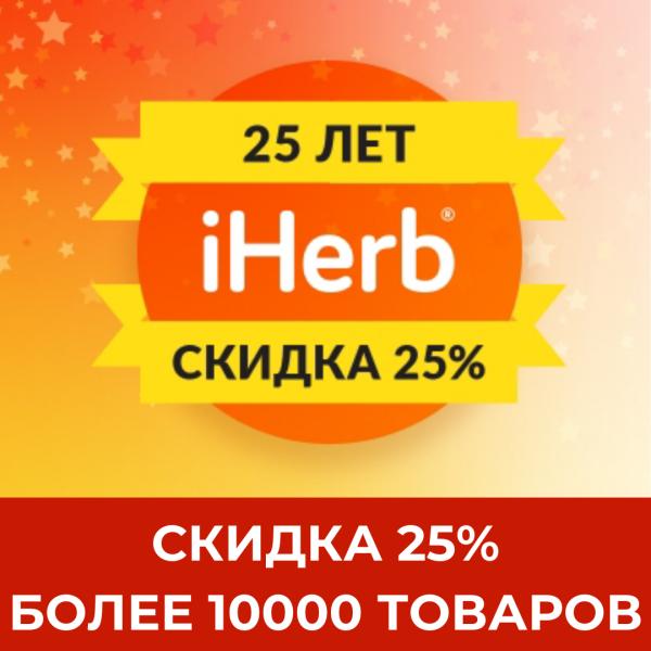 БОМБИЧЕСКАЯ АКЦИЯ НА ВЫХОДНЫЕ СКИДКА 25%