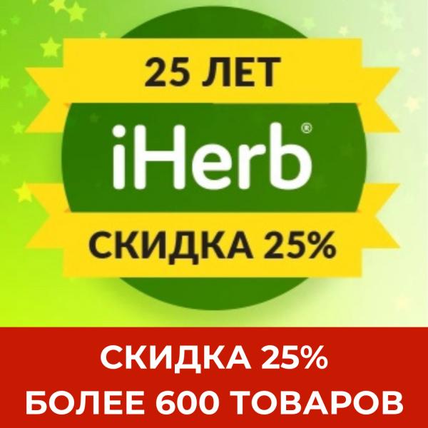 ЮБИЛЕЙНАЯ АКЦИЯ СЕНТЯБРЯ ❤️ СКИДКА 25%