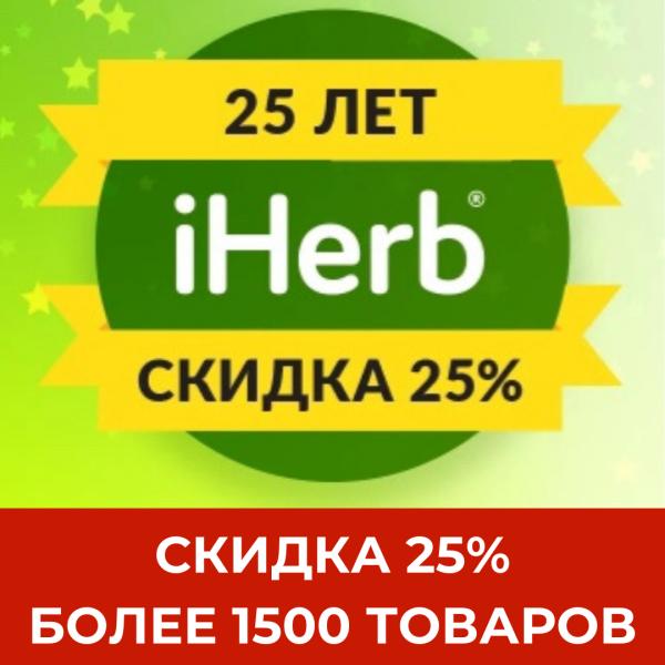НОВАЯ ЮБИЛЕЙНАЯ АКЦИЯ СКИДКА 25%