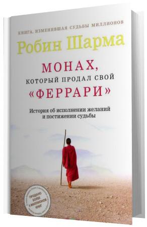 monah_kotoryj_prodal_svoy_ferrari
