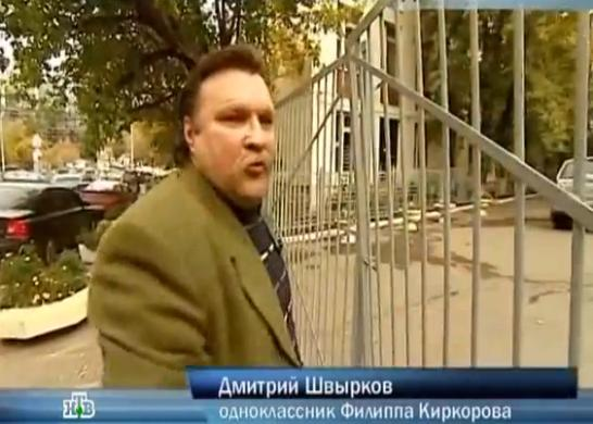 Дмитрий Швырков завидует Филиппу Киркорову