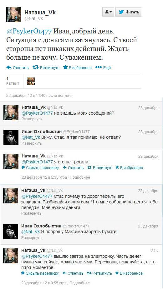 Охлобыстин и Наталья Воловник