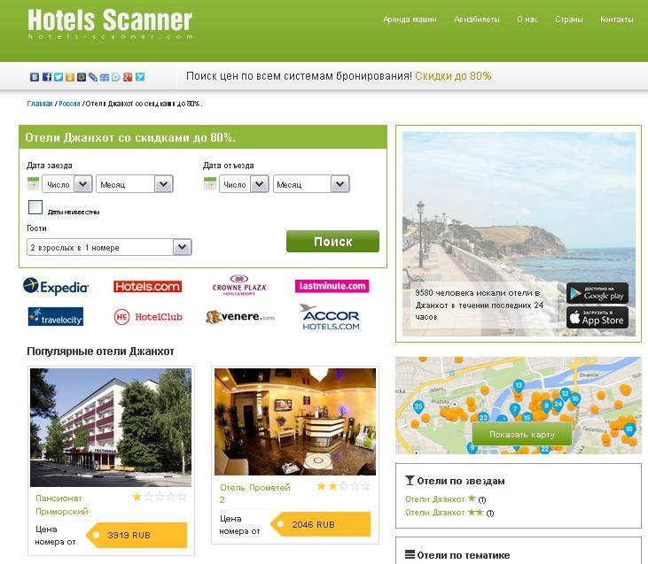 http://ru.hotels-scanner.com/Russia/Dzhankhot/
