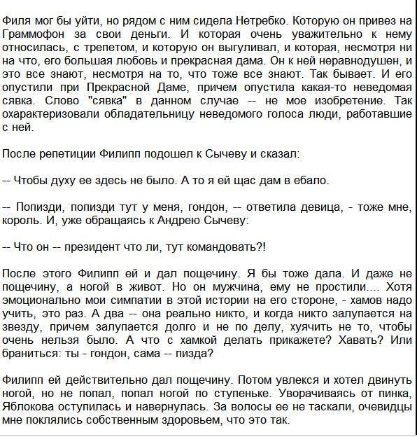 Яблокова Киркоров