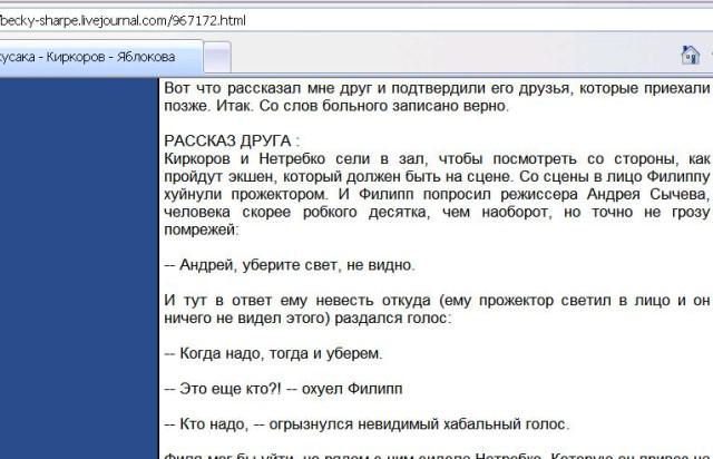 конфликт Киркоров Яблокова