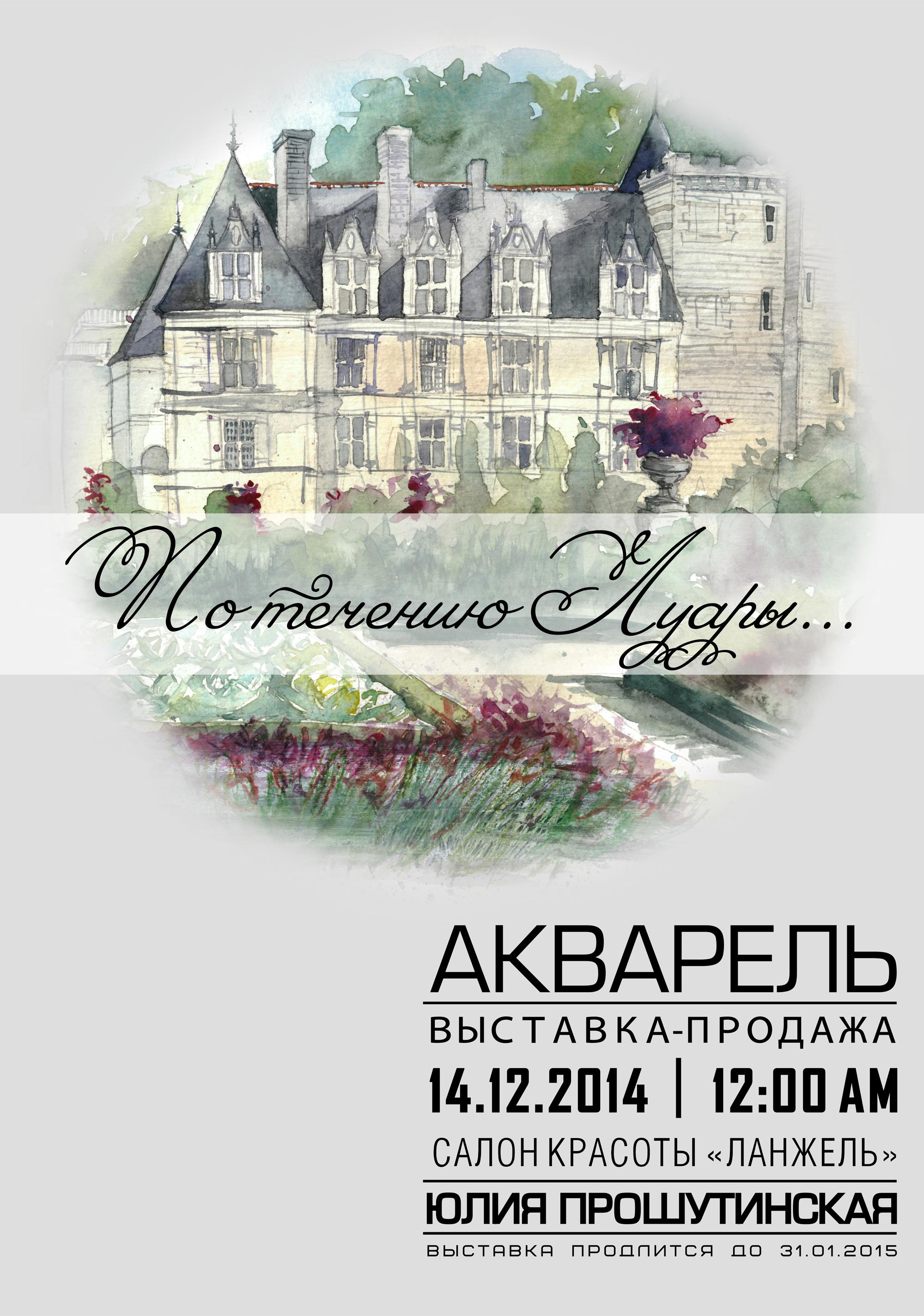 АФИША_выставка