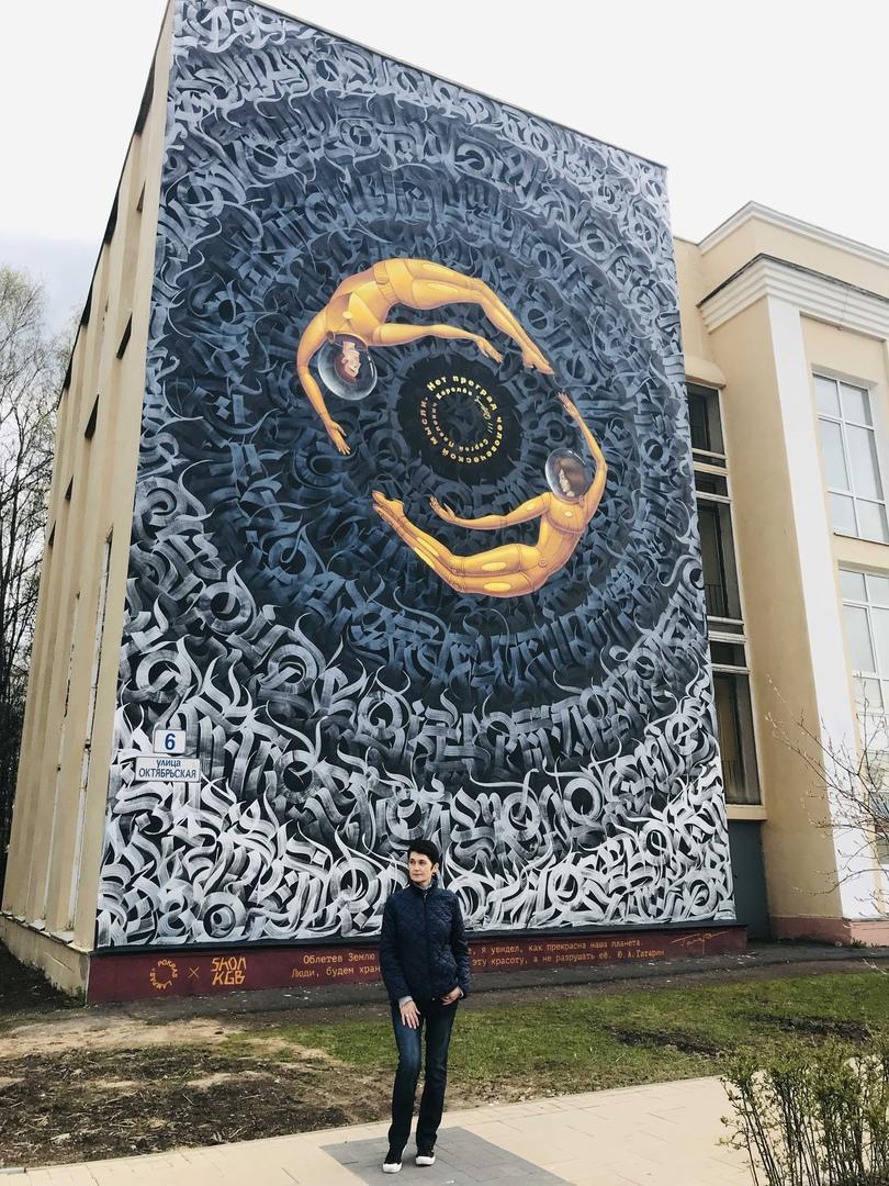 Новое граффити в Королеве.