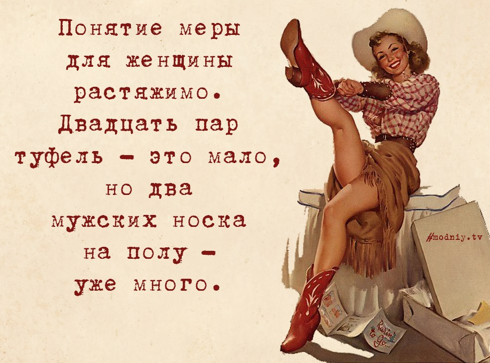 Шутки в картинках про женщин
