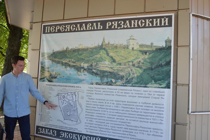 Путешествие в Рязань